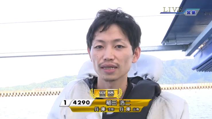 稲田浩二選手がG1宮島チャンピオンカップ優勝!G1は2度目の制覇!ボートレース宮島・競艇