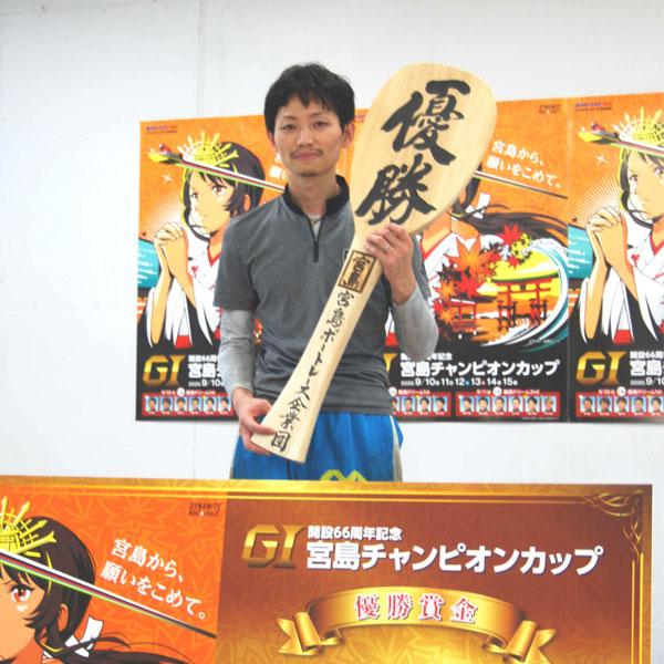 稲田浩二選手がG1宮島チャンピオンカップで優勝!デビュー初優勝を飾った水面で2度目のG1制覇!ボートレース宮島・競艇