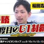稲田浩二選手がG1宮島チャンピオンカップ優勝デビュー初優勝を飾った水面で2度目のG1制覇ボートレース宮島競艇|