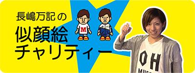 長嶋万記選手の似顔絵チャリティー ボートレーサー・競艇・復興支援