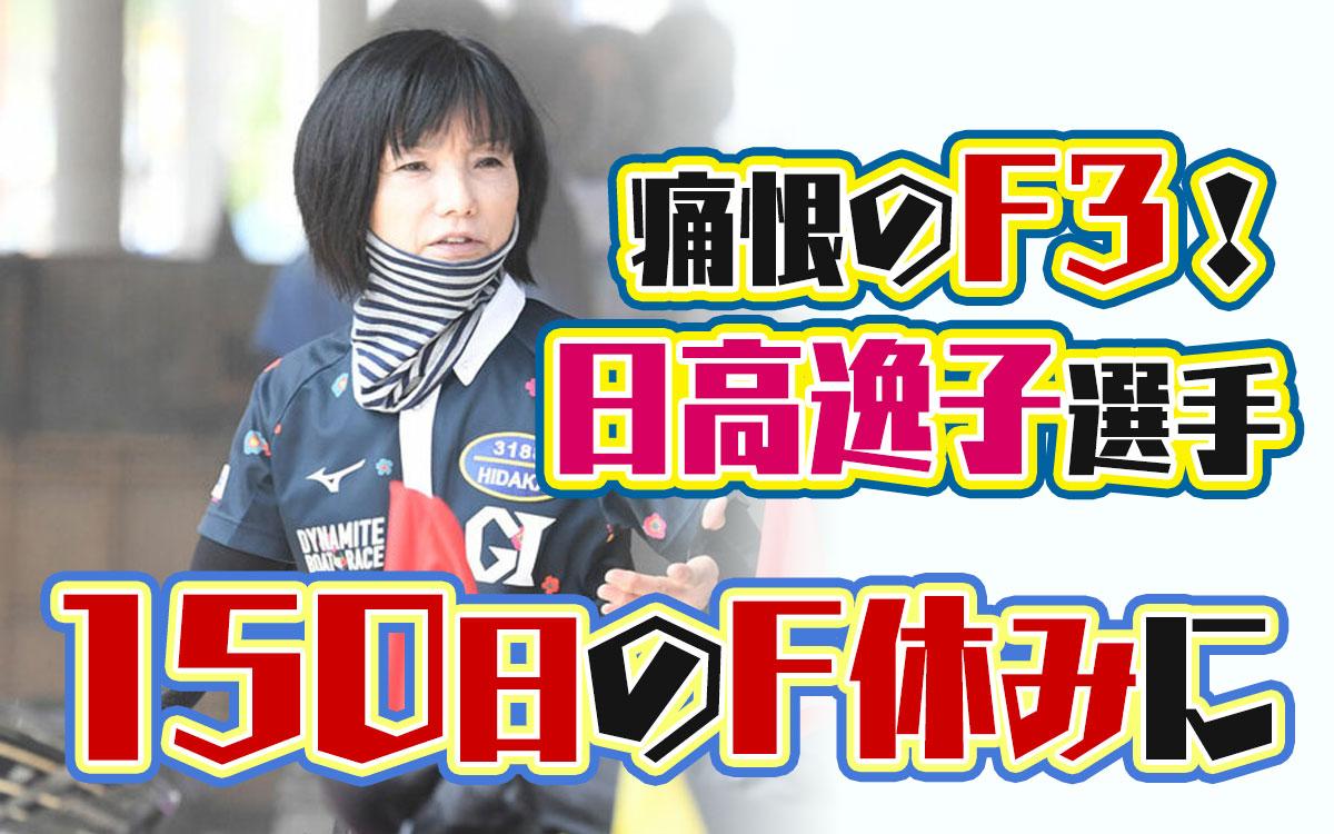 日高逸子選手がフライングでF3、レディースチャレンジカップは選出除外に…。ボートレーサー・ボートレース福岡