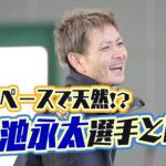 競艇選手池永太いけながふとし選手について師匠は元選手の原田富士男さん福岡支部実績などまとめ 