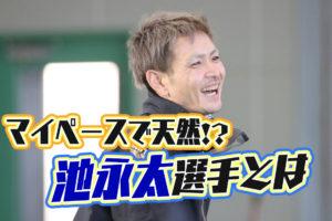 【競艇選手】池永太(いけながふとし)選手について。師匠は元選手の原田富士男さん。福岡支部。実績などまとめ。