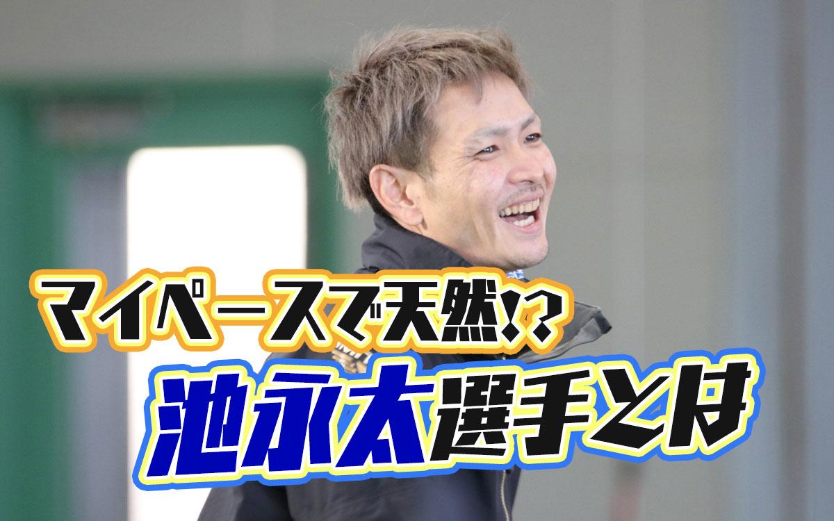 競艇 福岡支部の池永太(いけながふとし)選手について