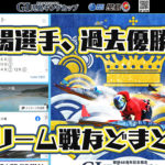 2020年9月G1児島キングカップ 開設68周年記念競走 概要出場レーサーまとめ 周年記念ボートレース児島競艇|
