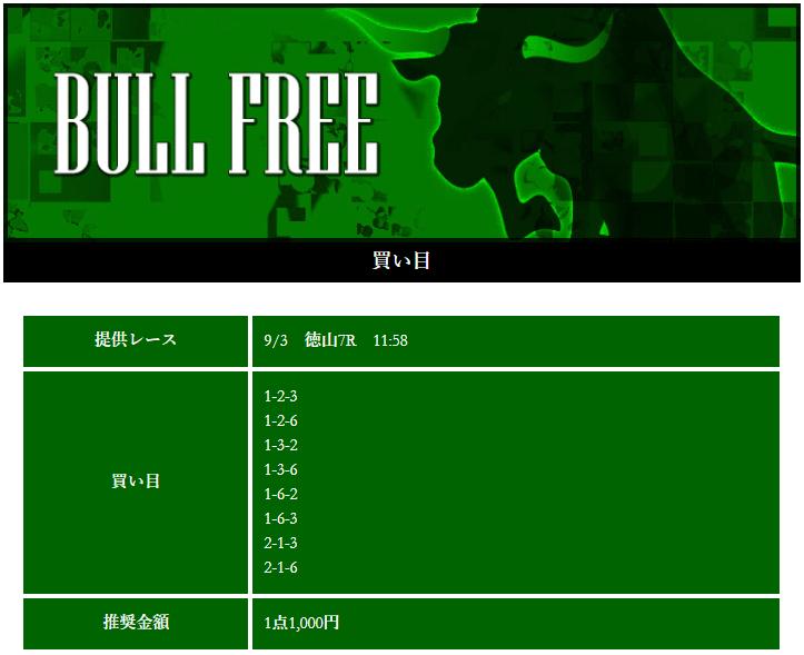 競艇BULL(ブル) 優良競艇予想サイト・悪徳競艇予想サイトの口コミ検証や無料情報の予想結果も公開中 2020年9月3日 無料情報買い目