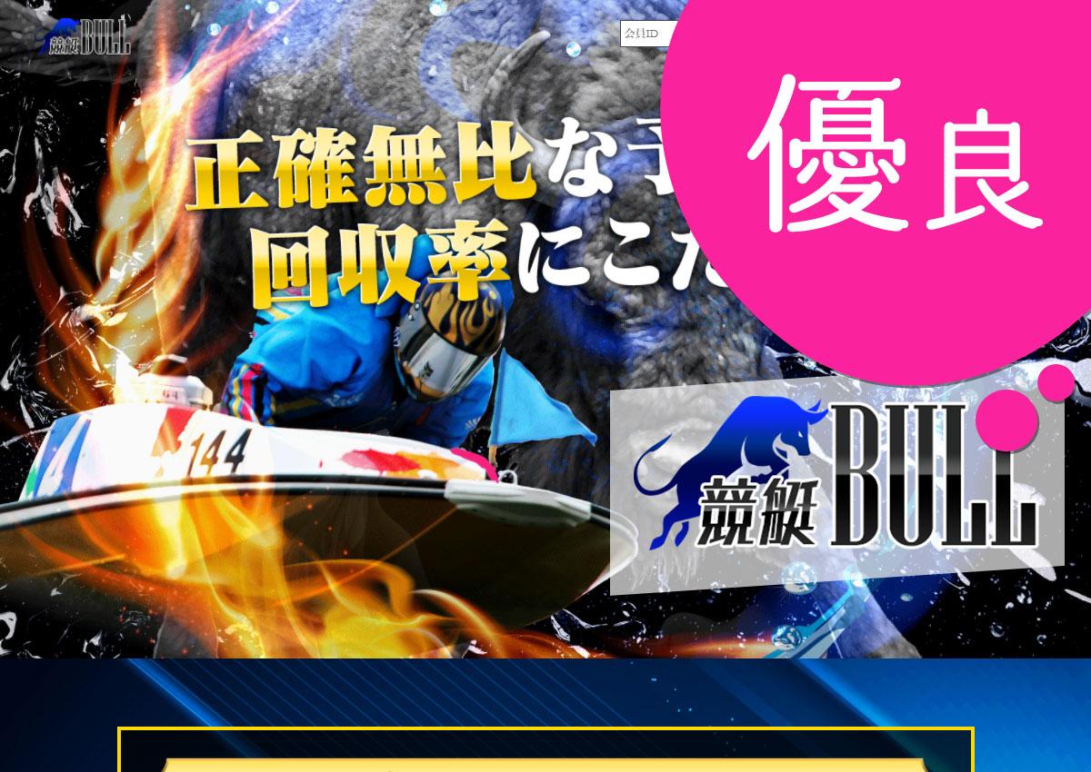 優良競艇予想サイト 競艇ブル(競艇BULL)