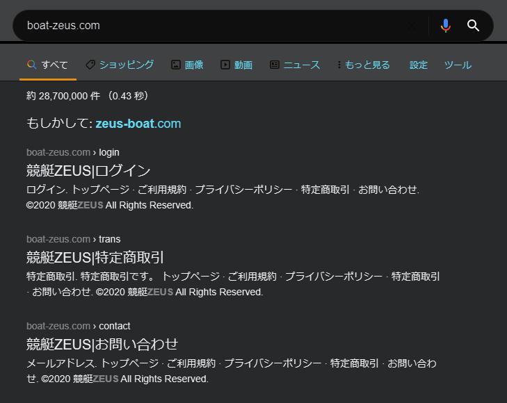 悪徳 競艇神舟(カミフネ) 競艇予想サイトの中でも優良サイトなのか、詐欺レベルの悪徳サイトかを口コミなどからも検証 「競艇ZEUS ログイン」というページが
