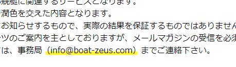 悪徳 競艇神舟(カミフネ) 競艇予想サイトの中でも優良サイトなのか、詐欺レベルの悪徳サイトかを口コミなどからも検証 info@boat-zeus.com