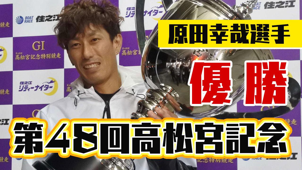 原田幸哉選手がG1高松宮記念初制覇まくり差しで15回目のG1制覇ボートレース住之江競艇|