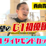 西山貴浩にしやま たかひろ選手が念願のG1初制覇徳山ダイヤモンドカップで福岡支部ボートレース徳山競艇|