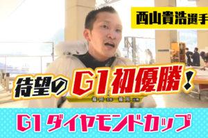西山貴浩(にしやま たかひろ)選手が念願のG1初制覇!徳山ダイヤモンドカップで。福岡支部・ボートレース徳山・競艇