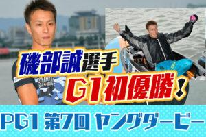 【2020ヤングダービー】磯部誠選手がラストイヤーで悲願の初G1制覇!愛知支部・ボートレースびわこ・競艇