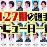 127期の訓練生のデビュー日が出揃ったよ~注目の清水愛海選手は11月2日徳山でデビューボートレーサー競艇選手プロデビュー 