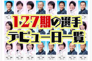 127期の訓練生のデビュー日が出揃ったよ~!注目の清水愛海選手は11月2日徳山でデビュー!ボートレーサー・競艇選手・プロデビュー