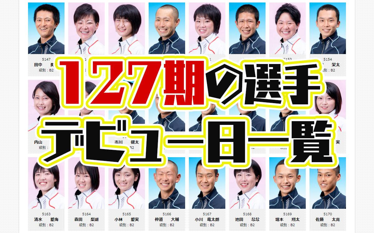 127期の訓練生のデビュー日が出揃ったよ~注目の清水愛海選手は11月2日徳山でデビューボートレーサー競艇選手プロデビュー|