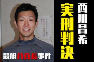 【ボート八百長】西川昌希(にしかわまさき)に実刑判決。モーターボート競走法違反(収賄)で。競艇選手逮捕・ボートレーサー・事件