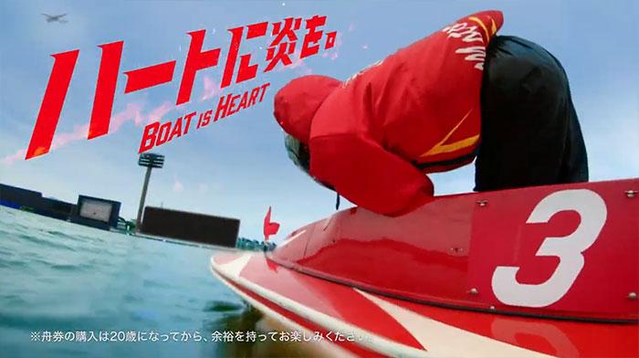 2020ボートレースCM『ハートに炎を。BOAT is HEART』第9話『妹の旅立ち』篇公開。タナカ 田中圭・武田玲奈・葉山奨之・飯尾和樹・競艇