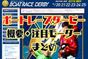 SG第67回ボートレースダービーはボートレース大村でナイター開催!開催概要、出場レーサー、歴代優勝者などまとめ。競艇