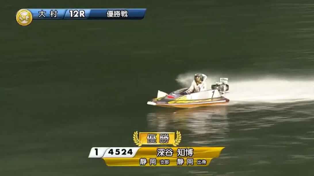 ボートレースダービーは深谷知博(ふかや ともひろ)選手が優勝!SG初優出で初制覇!静岡支部・ボートレース大村・競艇