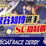 SG第67回ボートレースダービーは深谷知博ふかや ともひろ選手が優勝SG初優出で初制覇静岡支部ボートレース大村競艇 