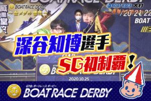 SG第67回ボートレースダービーは深谷知博(ふかや ともひろ)選手が優勝!SG初優出で初制覇!静岡支部・ボートレース大村・競艇| 競艇で彼氏がクズ化したから悪徳競艇予想サイトを沈めたい女のブログ