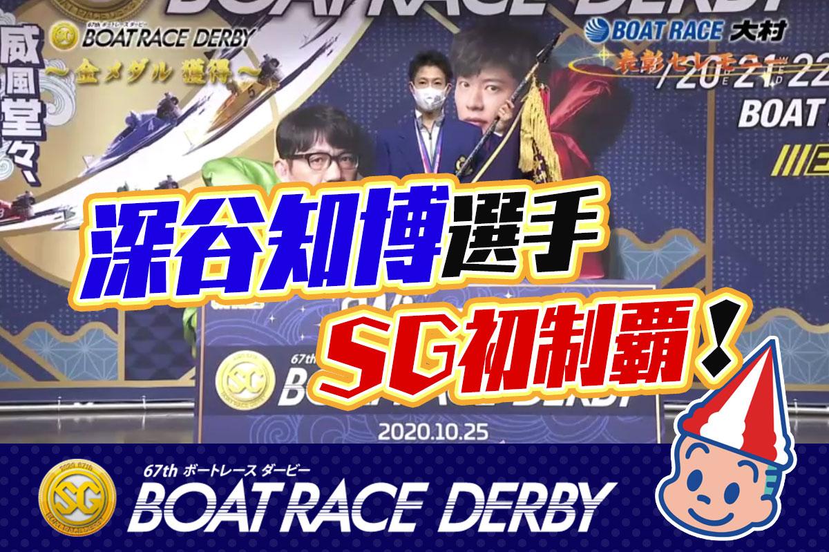 SG第67回ボートレースダービーは深谷知博(ふかや ともひろ)選手が優勝!SG初優出で初制覇!静岡支部・ボートレース大村・競艇