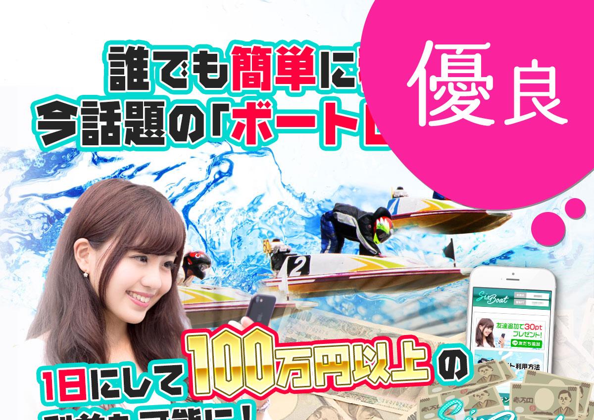 優良競艇予想サイト 競艇SIX BOAT(シックスボート)