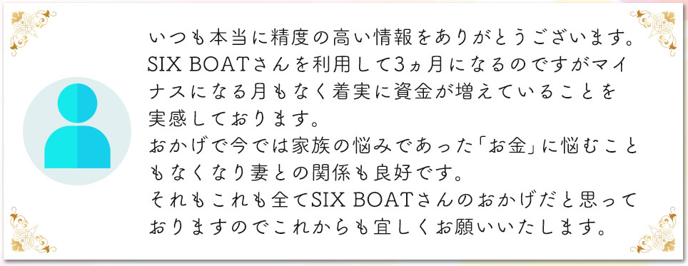 競艇SIX BOAT(シックスボート) 優良競艇予想サイト・悪徳競艇予想サイトの口コミ検証や無料情報の予想結果も公開中 シックスボート利用3ヵ月