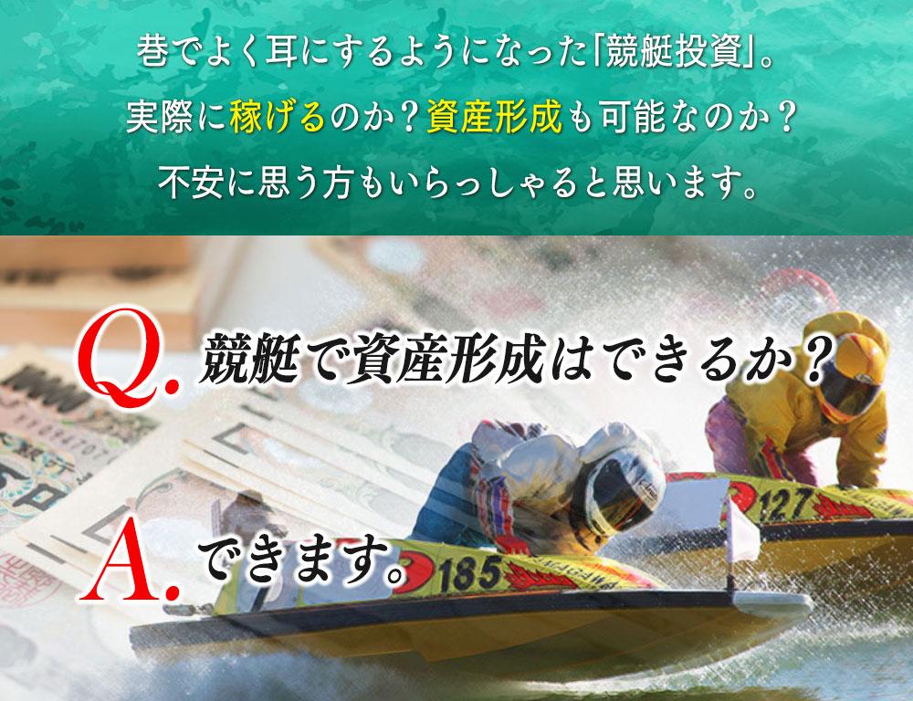 競艇SIX BOAT(シックスボート) 優良競艇予想サイト・悪徳競艇予想サイトの口コミ検証や無料情報の予想結果も公開中 競艇で資産形成はできるか?
