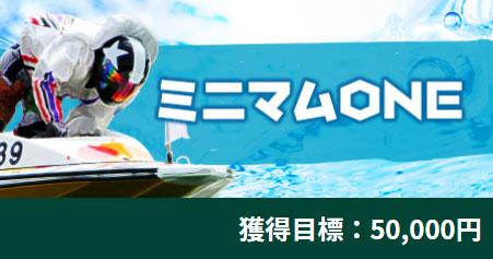 競艇SIX BOAT(シックスボート) 優良競艇予想サイト・悪徳競艇予想サイトの口コミ検証や無料情報の予想結果も公開中 プラン「ミニマムONE」