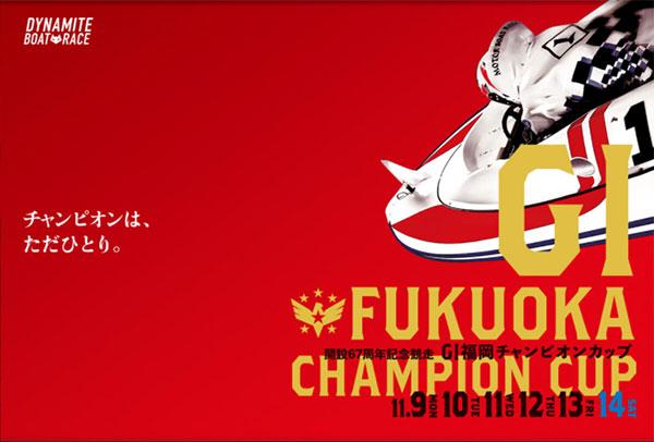 2020年11月G1開設67周年記念競走 福岡チャンピオンカップのビジュアル  概要・出場レーサーまとめ 周年記念・ボートレース桐生・競艇