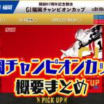 2020年11月開設67周年記念競走 G1福岡チャンピオンカップ 概要出場レーサーまとめ 周年記念ボートレース福岡競艇|