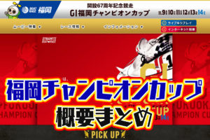 2020年11月開設67周年記念競走 G1福岡チャンピオンカップ 概要・出場レーサーまとめ 周年記念・ボートレース福岡・競艇