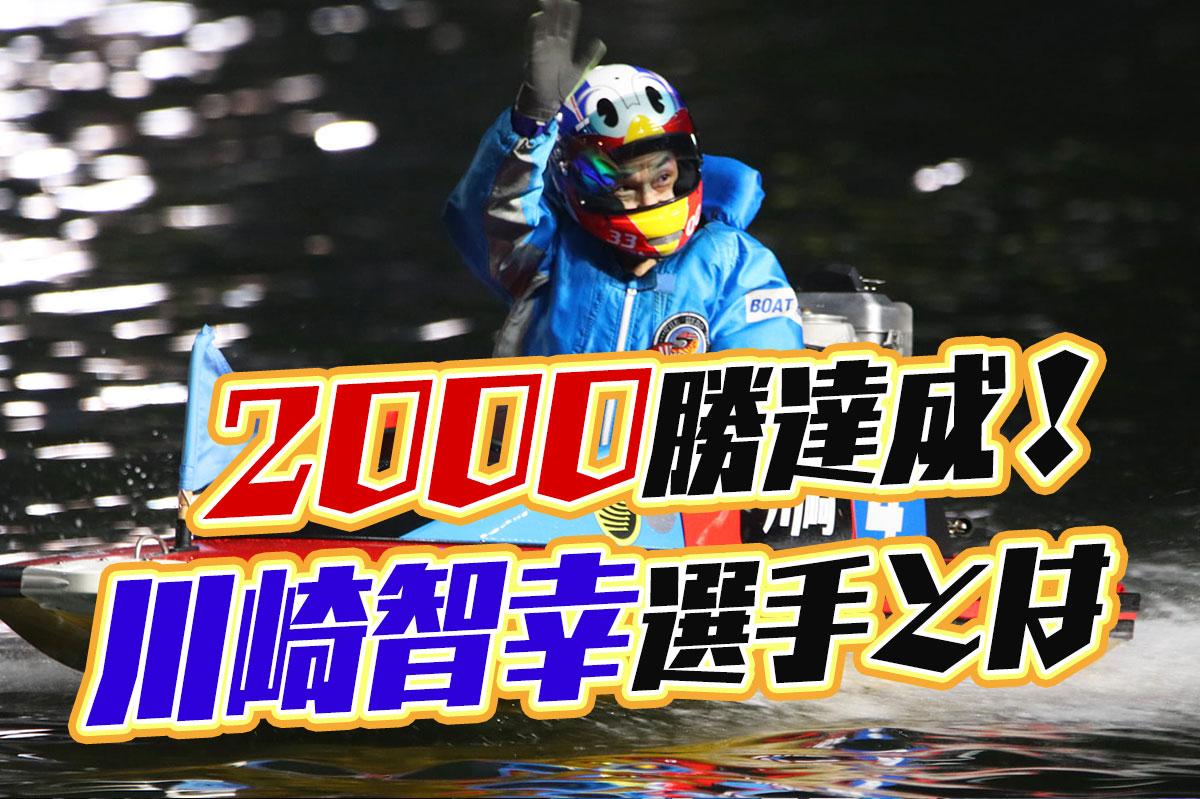 川崎智幸選手が2,000勝利達成!記憶に残るSG優勝戦。これまでの経歴などを調べてみた!競艇選手・岡山支部・ボートレーサー