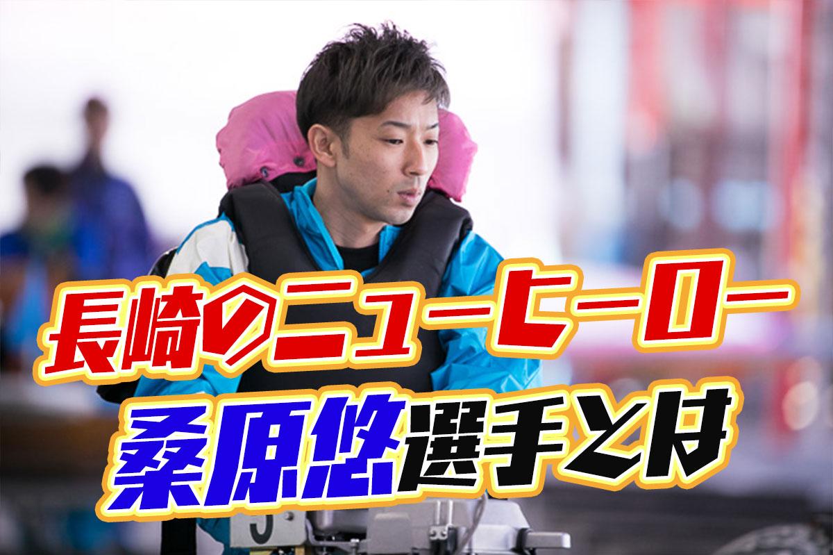 桑原悠選手のこれまでの経歴などを調べてみた!長崎のニューヒーロー・競艇選手・長崎支部・ボートレーサー