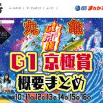 2020年10月G1京極賞 開設68周年記念 概要出場レーサーまとめ 周年記念ボートレースまるがめ競艇 