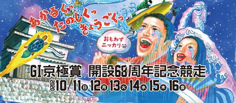 2020年10月G1京極賞 開設68周年記念 イラスト 周年記念・ボートレースまるがめ・競艇