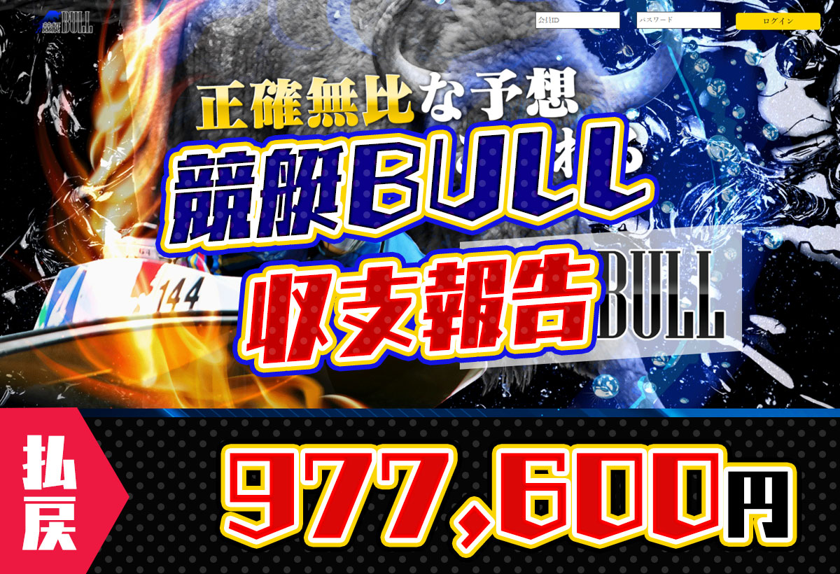 優良競艇予想サイト 競艇BULL(競艇ブル)でコロガシ成功~!勝った&稼げた!的中結果・収支報告
