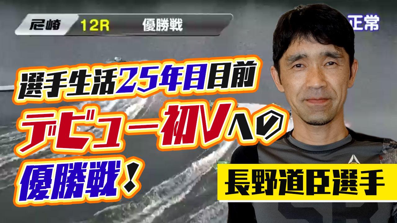 長野道臣選手がデビュー25年目を目前にして初優勝のチャンス到来も、初優勝はならず。競艇選手・静岡支部・ボートレーサー