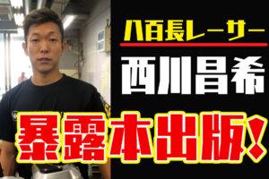 八百長レースの西川昌希にしかわまさきが暴露本出版暴力団組長の子だったボートレース業界と暴力団ヤクザのつながりは競艇選手逮捕ボートレーサー事件|