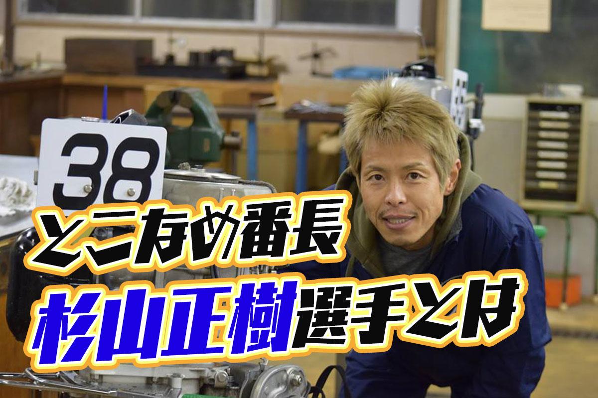 とこなめ番長 愛知支部の競艇選手、杉山正樹選手を調べてみた。G1制覇が待ち遠しい!ボートレーサー
