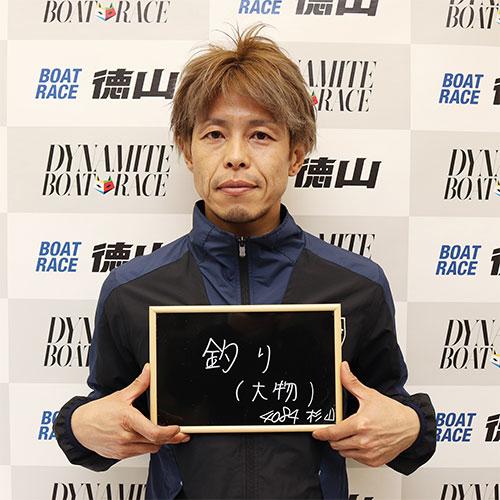 愛知支部の競艇選手、杉山正樹選手を調べてみた。趣味は釣り。G1制覇が待ち遠しい!ボートレーサー