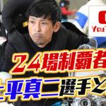 YouTuber上平真二選手のこれまでの経歴などを調べてみた24場制覇競艇選手広島支部ユーチューバーボートレーサー 