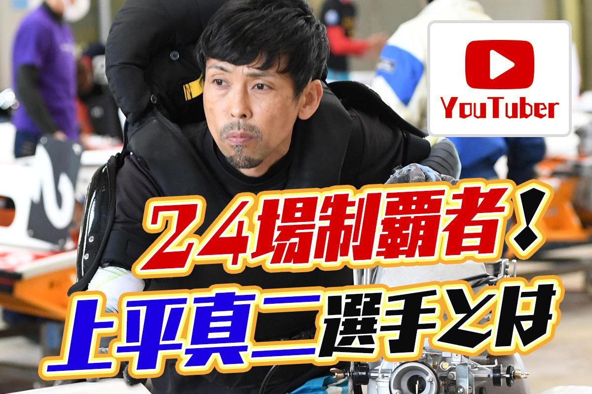 YouTuber上平真二選手のこれまでの経歴などを調べてみた!競艇選手・広島支部・ユーチューブ・ボートレーサー
