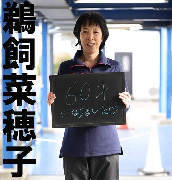 2019年に還暦を迎えた「インの鬼姫」鵜飼菜穂子選手について!女子初の還暦レーサーで女子レーサーのレジェンド。競艇選手・愛知支部・ボートレーサー