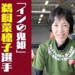 インの鬼姫鵜飼菜穂子選手が引退ラストは地元の常滑水面で競艇選手愛知支部ボートレーサー 