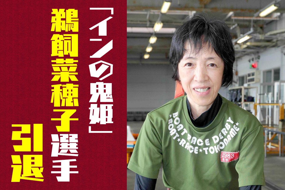 インの鬼姫鵜飼菜穂子選手が引退ラストは地元の常滑水面で競艇選手愛知支部ボートレーサー|
