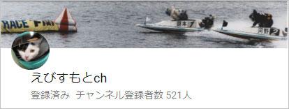 ボートレーサー胡本悟志選手のYoutubeチャンネル「えびすもとch」