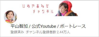 ボートレーサー峰竜太選手のYoutubeチャンネル「峰竜太ボートレースch」